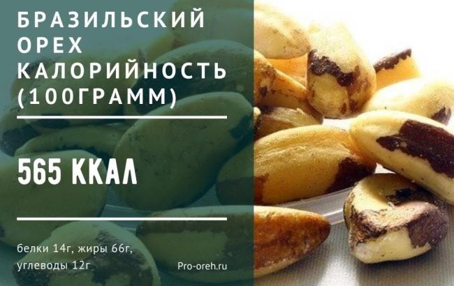 Клорийность бразильского ореха