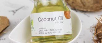 кокосовое масло в аптеке